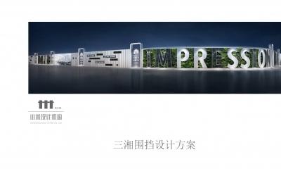 房地产湖南三湘2018售楼部围挡设计规划方案