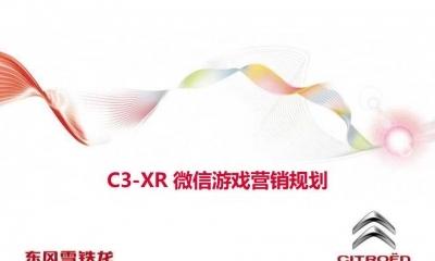 汽车品牌-东风雪铁龙C3-XR微信游戏营销策划方案