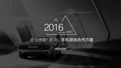 汽车品牌一汽大众奥迪与手机游戏合作营销策划方案【60P】