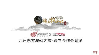 汽车行业一汽丰田与网易游戏《九州海上牧云记》手游跨界合作企划方案[50P]